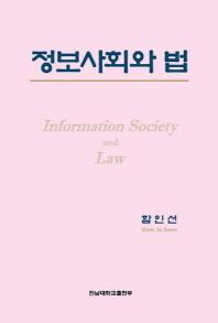 정보사회와 법
