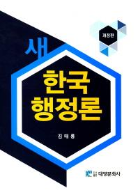 새 한국행정론