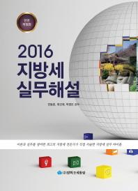 지방세실무해설(2016)