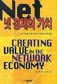 넷 경제의 가치