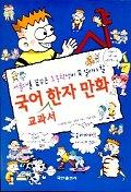 국어 교과서 한자만화