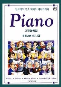 알프레드 기초 피아노 통합교본 2.3급 고전 명곡집