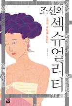 조선의 섹슈얼리티: 조선의 욕망을 말하다