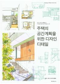 주택의 공간계획을 위한 디자인 디테일