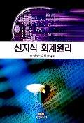 신지식 회계원리(2002)