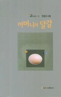 어머니의 달걀
