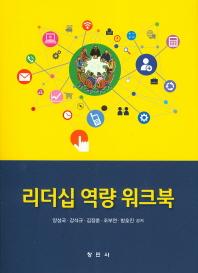 리더십 역량 워크북