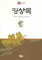 명상록(큰글자책)