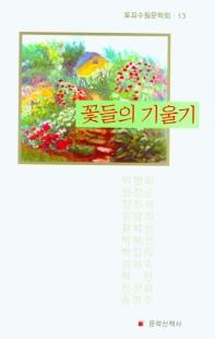 꽃들의 기울기