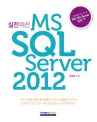 실전미션 MS SQL Server 2012