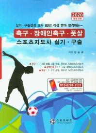 축구·장애인축구·풋살 스포츠지도사 실기·구술(2020)