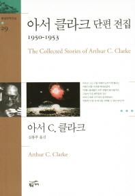 아서 클라크 단편 전집(1937-1950)