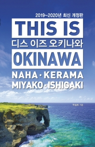 디스 이즈 오키나와(This is Okinawa)(2019~2020)