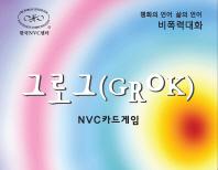 그로그(GROK): NVC카드게임