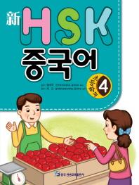 신 HSK 초등학교 중국어. 4