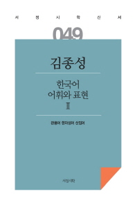 한국어 어휘와 표현. 2