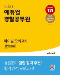 에듀윌 형사소송법 파이널 모의고사(경찰공무원)(2021)