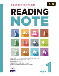 Reading NOTE(리딩노트). 1(TG)