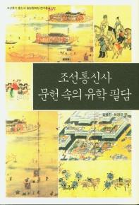 조선통신사 문헌 속의 유학 필담