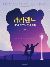 라라랜드 OST 연주곡집