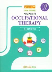 작업치료학. 7: 정신과작업치료(2019)