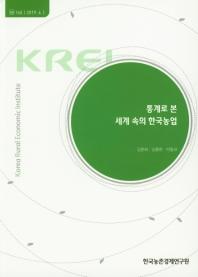 통계로 본 세계 속의 한국농업