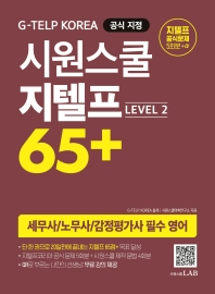 시원스쿨 지텔프 65+(Level 2)