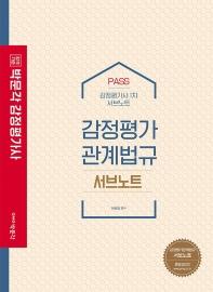 합격기준 박문각 Pass 감정평가관계법규 서브노트(감정평가사 1차)(2021)