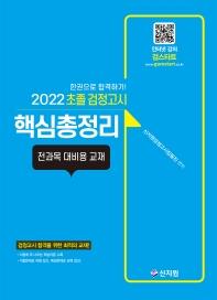 2022 초졸 검정고시 핵심총정리