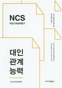 NCS직업기초능력평가 대인관계능력