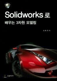 Solidworks로 배우는 3차원 모델링