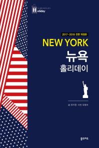 뉴욕 홀리데이(2017-2018)