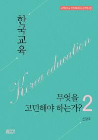 한국교육 무엇을 고민해야 하는가?. 2