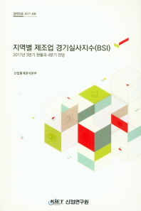 지역별 제조업 경기실사지수(BSL): 2017년 3분기 현황과 4분기 전망