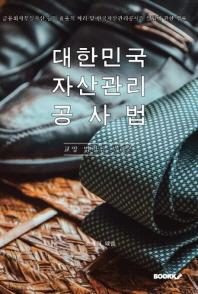 대한민국 자산관리공사법(금융회사부실자산 등의 효율적 처리 및 한국자산관리공사의 설립에 관한 법률) :