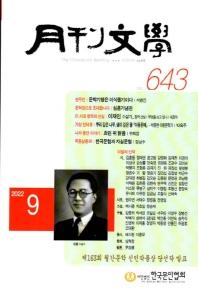 월간 문학(2020년 9월호)