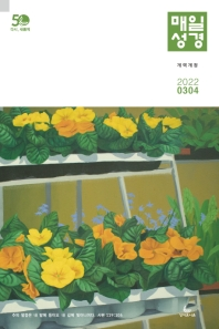 매일성경(큰글본문)(개역개정)(2021년 3/4월호)