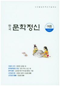 한국 문학정신(2016 여름호)