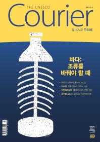 유네스코 꾸리에(The Unesco Courier)(2021년 1-3월호)