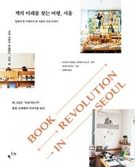 책의 미래를 찾는 여행, 서울