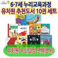 6-7세 누리교육과정 유치원 추천도서 10권세트