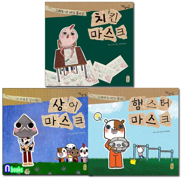 책읽는곰/마스크 초등학교 시리즈세트(전3권)/치킨마스크.상어마스크.햄스터마스크-작은곰자리 시리즈