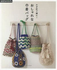 かぎ針で編むおしゃれな巾着バッグ