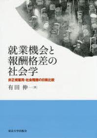 就業機會と報しゅう格差の社會學 非正規雇用.社會階層の日韓比較