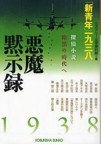 惡魔默示錄「新靑年」一九三八 探偵小說暗黑の時代へ