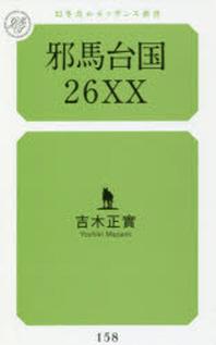 邪馬台國26XX