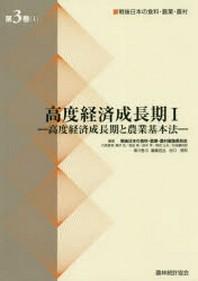戰後日本の食料.農業.農村 第3卷1