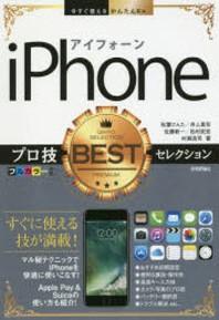 IPHONEプロ技BESTセレクション