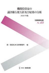 機關投資家の議決權行使方針及び結果の分析 2020年版