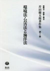 芹田健太郞著作集 國際法.國際人權法 第7卷